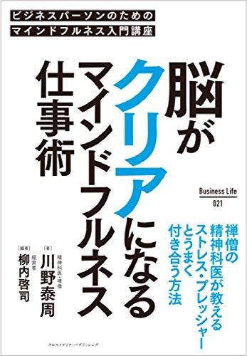 川野泰周書籍:2017年 クロスメディア・パブリッシング