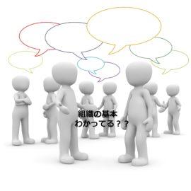組織設計の際に押さえるべき2つのポイント:「共同体」と「機能体」