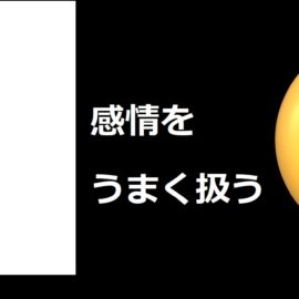 レジリエンス ~感情のマネジメント~