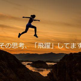 問題解決に必須の能力 〜アブダクション思考〜