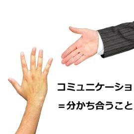 コミュニケーション力を高める②