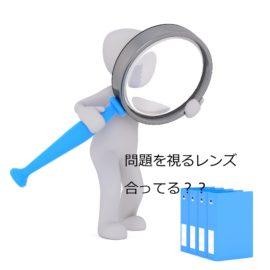 問題解決に必須のスタンス 〜メンタルモデルとチームワーク〜
