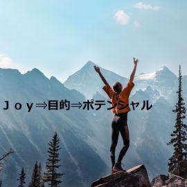 Joyと目的意識がポテンシャルを向上する