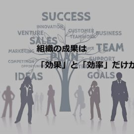 企業経営における組織開発コンサルティングの可能性