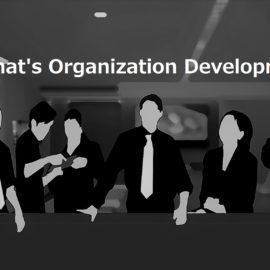 組織開発(OD)の実践って、どうするの?① ~プロローグ~