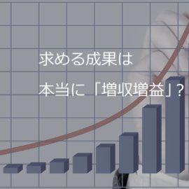 組織開発(OD)の実践って、どうするの?⑰~ODでは、増収増益を直接的な目標にしない?~