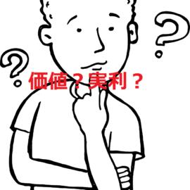組織開発(OD)の実践って、どうするの?⑯ ~価値か、実利か~