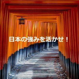 「温東知西(日本や東洋の良さを温め、西洋の良さを学ぶ)を考える」