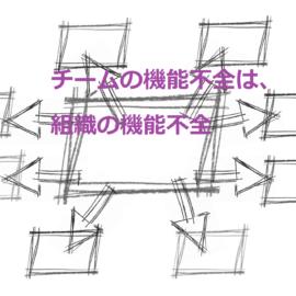 組織が持続的に成長するために欠かせない能力:チームの活用(2)~組織開発(OD)の実践って、どうするの?㉑~