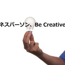 ポジティブ組織開発と日本の組織体の生き残り策について