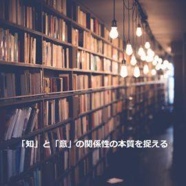 知と意を関係付ける理を啓発する