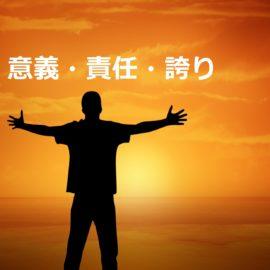 誇りが持てるマネジメント~組織開発(OD)の実践って、どうするの?-㊸~