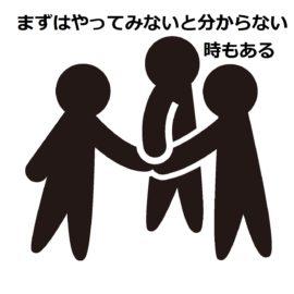 チェンジ・エージェントの必要性②~組織開発(OD)の実践って、どうするの?-㊽~