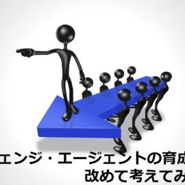 チェンジ・エージェントの必要性~組織開発(OD)の実践って、どうするの?-㊼~