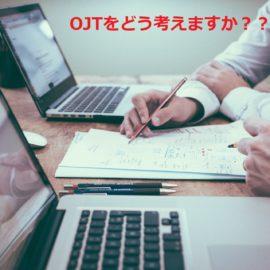 OJTと組織開発~組織開発(OD)の実践って、どうするの?-【51】~