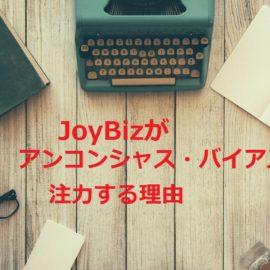 日本企業が切望する意識改革とはアンコンシャス・バイアスを修正することである