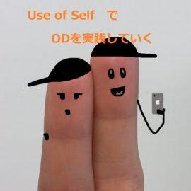 OD実践とUse of Self~組織開発(OD)の実践って、どうするの?-【61】~