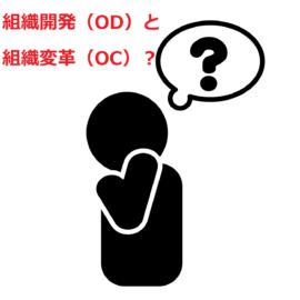 組織開発(OD)からポジティブ組織開発(POD)へ-その①~組織開発(OD)の実践って、どうするの?-【62】~