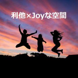 利他な人が集まる利他な組織は自然な笑いを生み出す努力から始まる