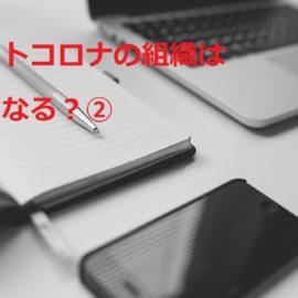 ポスト・コロナの組織を考える②~組織開発(OD)の実践って、どうするの?-【70】~