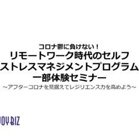 オンラインセミナーレポート ~ストレスセルフマネジメント編~